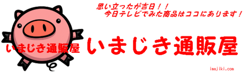 「家電」タグの記事一覧 | いまじき(今時期)買い時☆口コミ取り寄せ生活グルメ&コスメ
