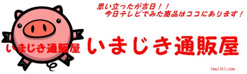 「smastation!」タグの記事一覧 | いまじき(今時期)買い時☆口コミ取り寄せ生活グルメ&コスメ